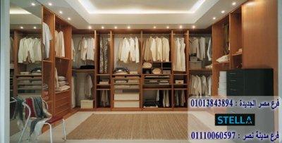 تصاميم دريسنج روم  dressing room/ شركة ستيلا  / سعر المتر يبدا من 1200 جنيه    01013843894