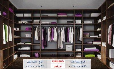 اسعار دولاب الملابس في مصر/شركة فورنيدو/المتر يبدا من1200جنيه01270001596