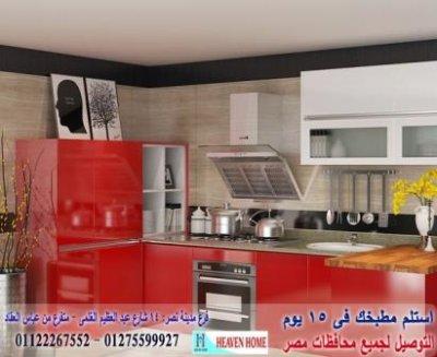Gloss Max kitchens / سعر مميز + التوصيل والتركيب مجانا 01122267552
