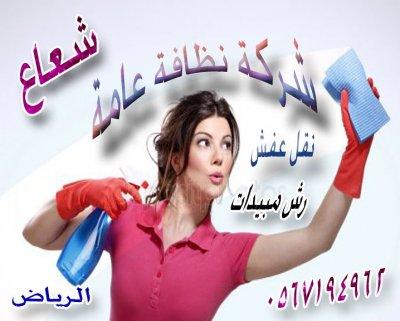 شركة نظافة عامة بالرياض بالدمام بالخبر بالجبيل شعاع كلين 0567194962