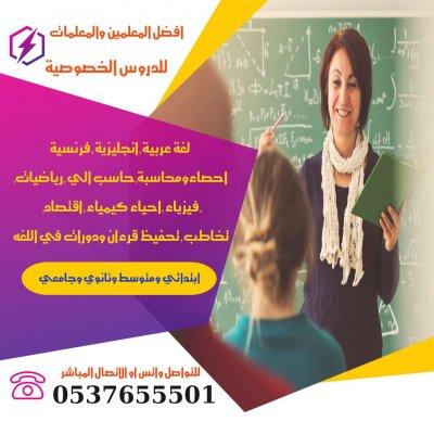 أخصائي تخاطب و توحد وصعوبات تعلم وتنمية مهارات بالرياض 0537655501