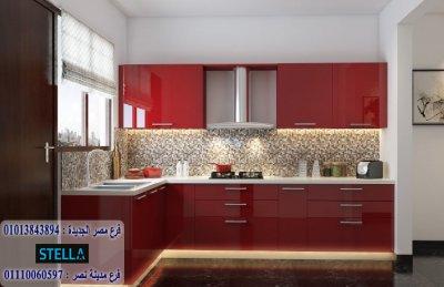 مطابخ لامى جلوس / التوصيل لجميع محافظات مصر / ضمان  01013843894