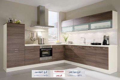 مطابخ لامى جلوس/ نعمل فى المطابخ الخشب المودرن والكلاسيك    (  شركة فورنيدو  للمطابخ   01270001596