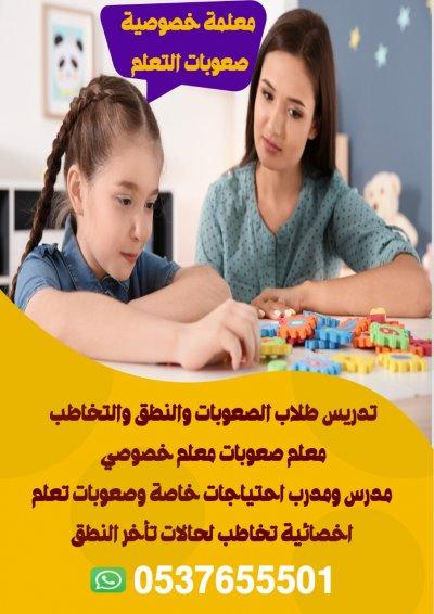 معلمة صعوبات تعلم خصوصي الرياض 0537655501
