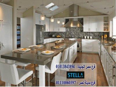 دولاب مطبخ صغير /  شركة ستيلا  /  ضمان 5 سنين  01207565655
