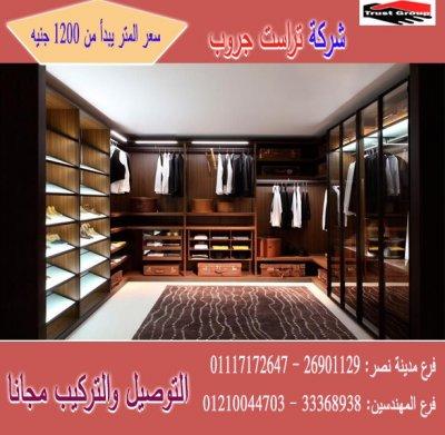 اسعار غرف الملابس/  تراست جروب / المتر يبدا من1200جنيه 01210044703