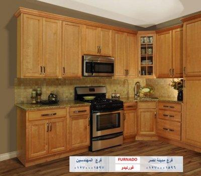 دواليب مطابخ 2021/ اعرف سعر مطبخك الان من خلال الواتس   01270001596
