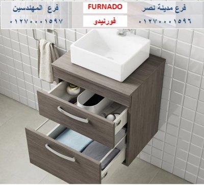 دواليب للحمام/ اسعارنا  فى متناول الجميع    01270001596