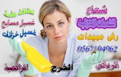 شركة تنظيف منازل فلل شقق بالرياض بالدمام 0567194962 شعاع كلين