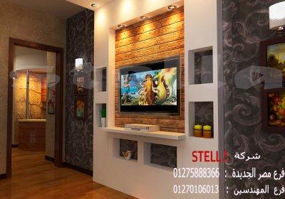 شركة تصميم ديكورات شقق/ ستيلا للتشطيبات والديكور / خصم 20% على تشطيب وفرش الشقة     01275888366