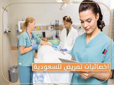 مطلـوب أخصائيات تمريض