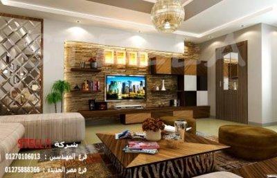 افضل شركة ديكور فى مصر/ستيلا للتشطيبات والديكور / خصم 20% على تشطيب وفرش الشقة     01275888366