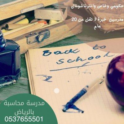 مدرسة رياضيات معلمة تحصيلي وقدرات بالرياض 0537655501 تأسيس