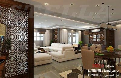 شركة تصميم ديكور/ خصم 20% على تشطيب وفرش الشقة /  ستيلا  للتشطيب والديكور     01270106013