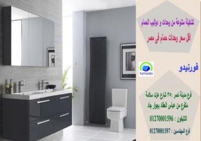 افضل وحدة حمام / الاسعار تبدا من 2250 جنيه للوحدة بالكامل 01270001596