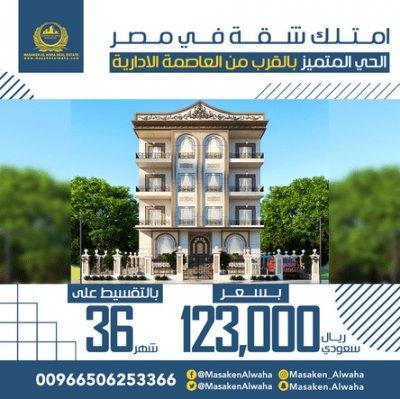 شقق للبيع في مصر القاهرة بقسط 2000 ريال مدة 36 شهر