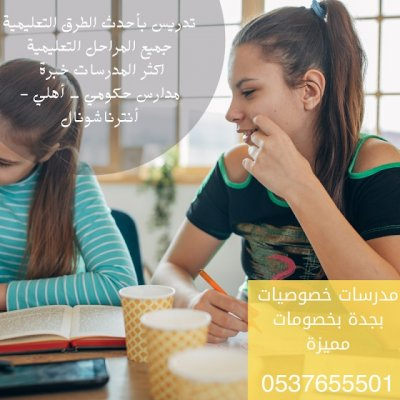 مدرسين ومدرسات خصوصي جميع التخصصات يجون البيت وعن بعد 0537655501