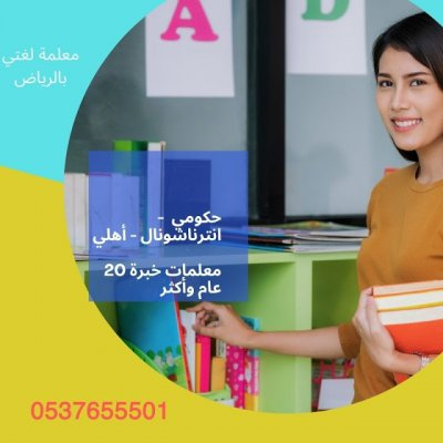 افضل معلمة ومدرسة لغة انجليزية بالرياض 0537655501