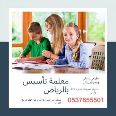 افضل معلمة ومدرسة تأسيس بالرياض 0537655501