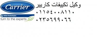 فنيين صيانة تكييفات كاريير برج العرب 01092279973