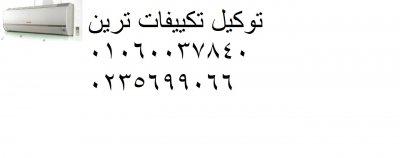 فنيين صيانة تكييفات ترين برج العرب 01092279973