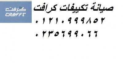 فنيين صيانة تكييفات كرافت برج العرب 01092279973