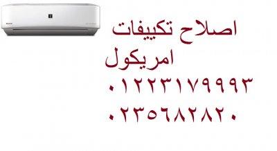 فنيين صيانة تكييفات امريكول برج العرب 01092279973