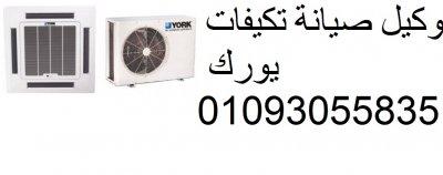 فنيين صيانة تكييفات يورك برج العرب 01092279973