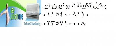 فنيين صيانة تكييفات يونيون اير برج العرب 01092279973