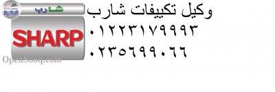 فنيين صيانة تكييفات شارب برج العرب 01092279973