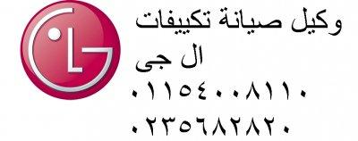فنيين صيانة تكييفات ال جى برج العرب-الاسكندرية 01092279973