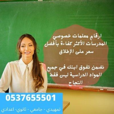 ارقام مدرسين ومدرسات خصوصي بتبوك 0537655501 جميع المراحل الدراسية