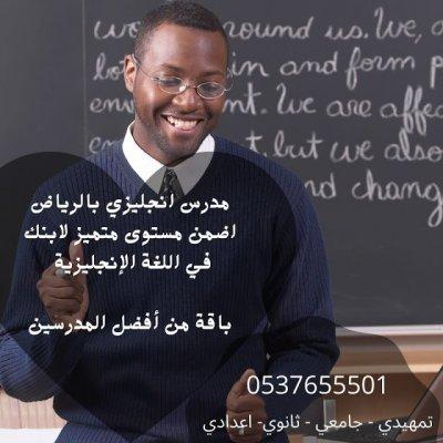 افضل مدرسة لغة انجليزية بالرياض 0537655501