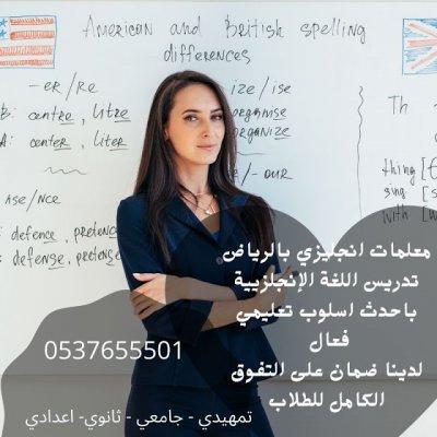 افضل معلمة تأسيس لغتي، قرآن، رياضيات بالرياض 0537655501