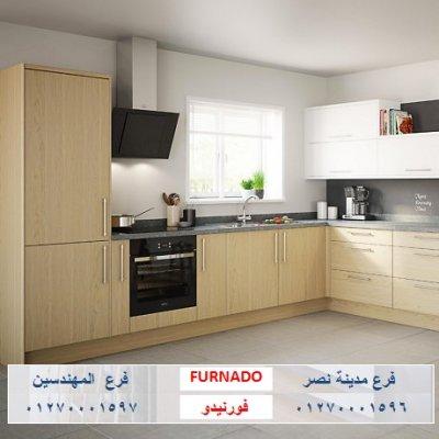 مطابخ اتش بى ال/ شركة فورنيدو للمطابخ   ، اعرف سعر مطبخك الان من خلال الواتس     01270001596