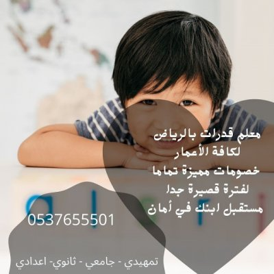 افضل مدرس ومدرب قدرات بالرياض 0537655501