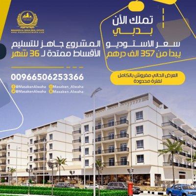 شقق للبيع في دبي استلم الان وقسط على 36 شهر بعد الاستلام