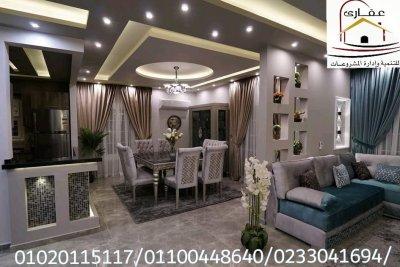 كولكشن احدث ديكورات المنازل 2021 * شركة عقارى 01020115117