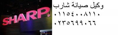 خصم على صيانة شارب الاسماعيلية 01223179993 رقم شركة توكيل ديب فريزر شارب القنطرة غرب