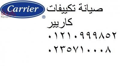 ارقام صيانة تكييفات كاريير مدينتى 01210999852