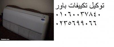ارقام صيانة تكييفات باور مدينتى 01095999314