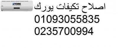 ارقام صيانة تكييفات يورك مدينتى 01283377353