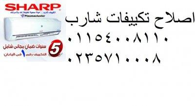 ارقام صيانة تكييفات شارب مدينتى 01093055835