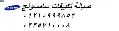 ارقام صيانة تكييفات سامسونج مدينتى 01207619993