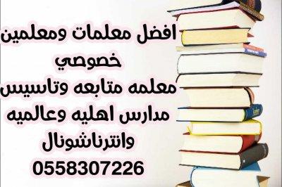 افضل  معلمه خصوصي ومعلمين خصوصي رياضيات لغه انجليزيه لغه عربيه علوم  كل المواد0502308149
