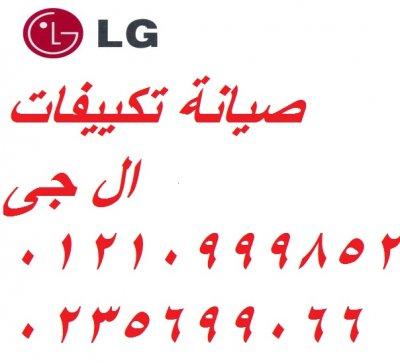 فروع صيانة تكييفات ال جى الدقهلية 01096922100
