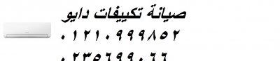فروع صيانة تكييفات دايو الدقهلية 01095999314