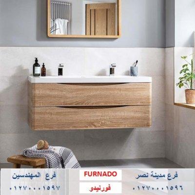 وحدة تخزين للحمام /  شركة فورنيدو للاثاث والمطابخ / اشترى باسعار زمان 01270001597
