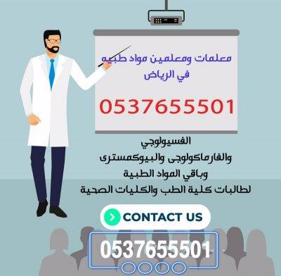 مدرسة مواد طبية فسيولوجى وفارما وامبريولوجى وبيو 0537655501
