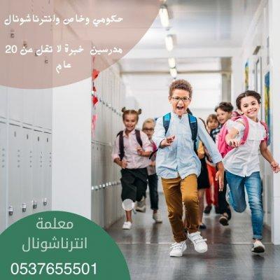 أفضل المدرسين والمدرسات خصوصي 0537655501 للتأسيس والمتابعة في جميع أنحاء المملكة